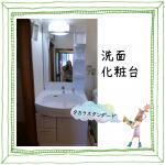 みずから リフォーム トイレ 洗面 風呂 キッチン 水漏れ 修理 野田市 流山市 浅野 あさ野  梅郷 井戸 mizukara 給湯器